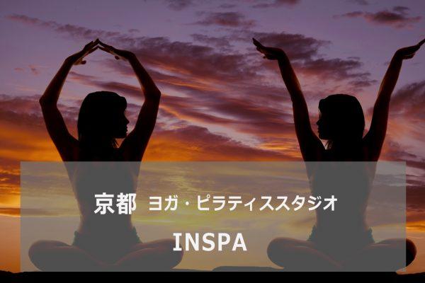 INSPA京都