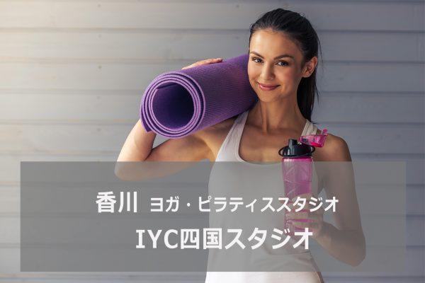 IYC四国スタジオ