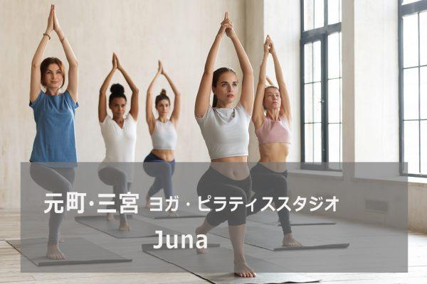 ヨガ&ピラティス スタジオ Juna(ジュナ)