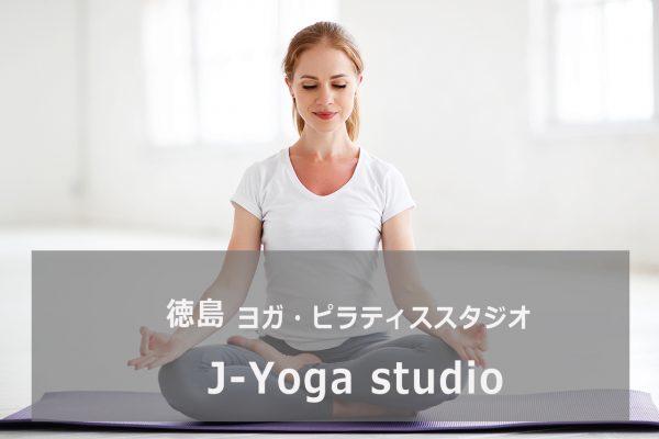 J-Yoga studio(ジェイ・ヨガスタジオ)