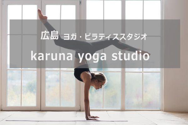 karuna yoga studio(カルナヨガスタジオ)