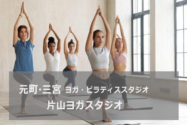 片山 ヨガスタジオ