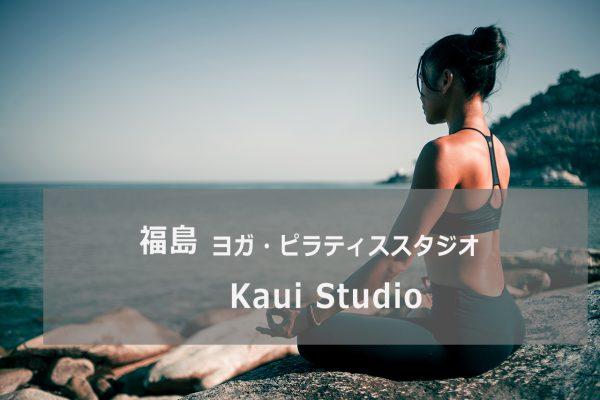 Kaui Studio(カウイスタジオ)