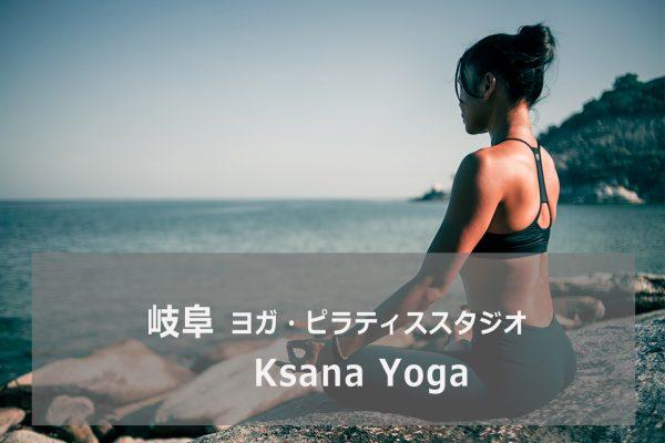 美Body Making Studio Ksana Yoga (クシャナヨガ)