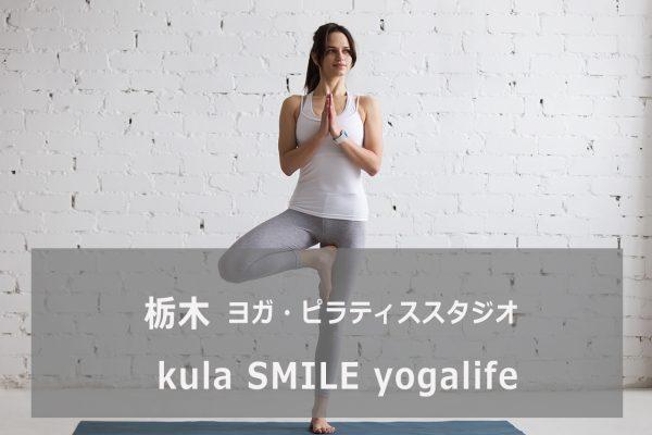 kula SMILE yogalife(クラスマイル ヨガライフ)