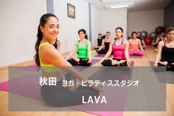 ホットヨガスタジオLAVA 秋田オーパ店
