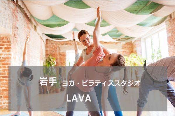 ホットヨガスタジオLAVA 盛岡青山店