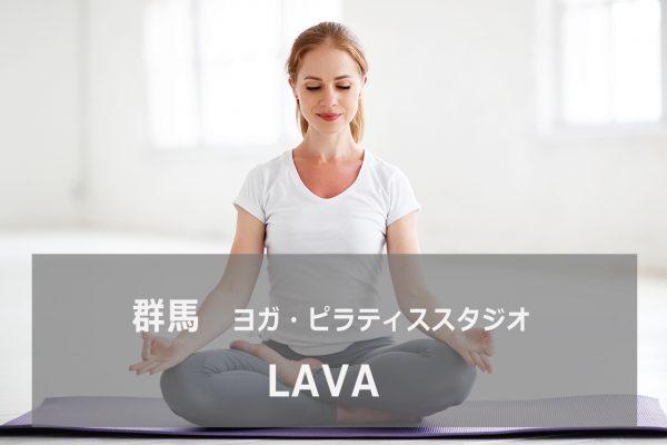 ホットヨガスタジオLAVA 高崎店