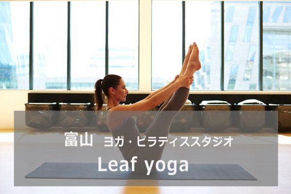 Leaf yoga(リーフヨガ)