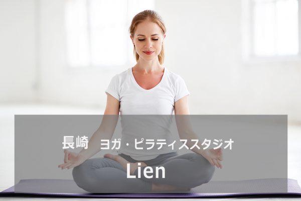 Lien(リアン)長崎駅前スタジオ