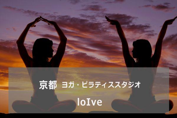 ホットヨガスタジオ loIve(ロイブ)京都四条店