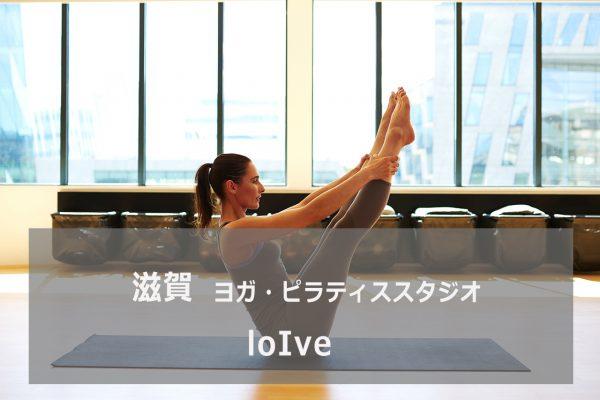 ホットヨガスタジオ loIve(ロイブ)イオン近江八幡店