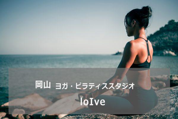 ホットヨガスタジオ loIve(ロイブ)