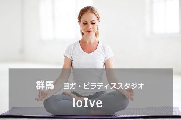 ホットヨガスタジオ loIve(ロイブ)前橋店