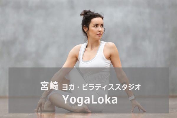 YogaLoka(ヨガロカ)