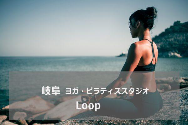 ホットヨガラウンジLooP(ループ)大垣