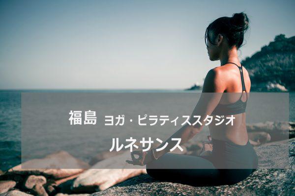 スポーツクラブ ルネサンス 福島