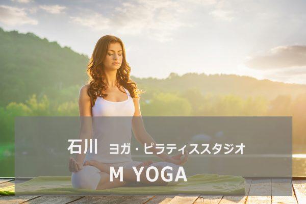 M YOGA 金沢