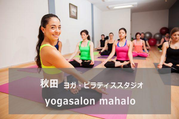 yogasalon mahalo(ヨガサロン マハロ)