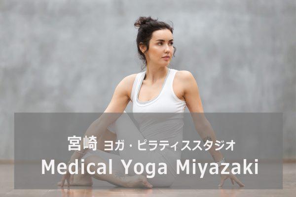 Medical Yoga Miyazaki(メディカルヨガ)