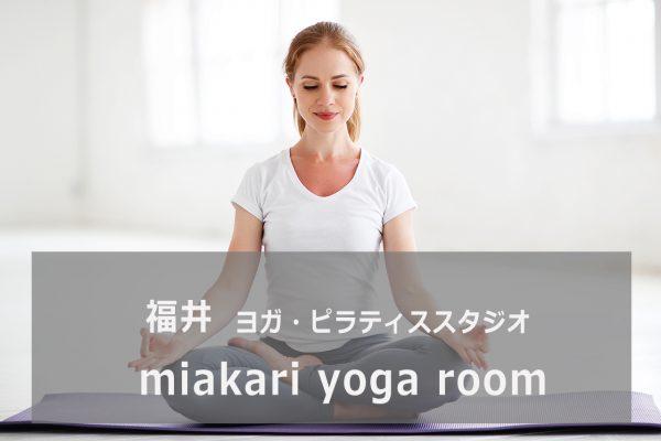 miakari yoga room(ミアカリ ヨガルーム)