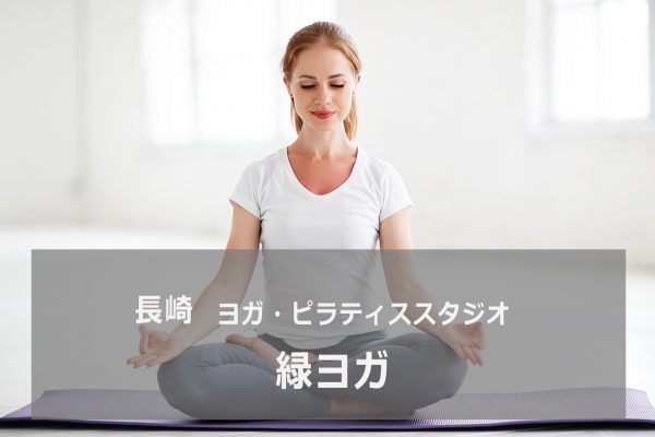 縁yoga