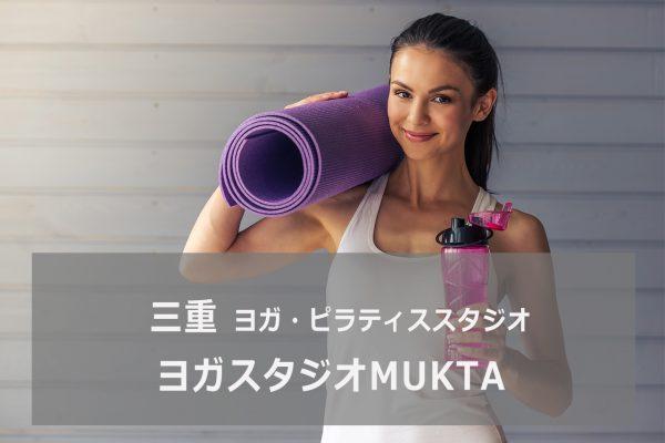 ヨガスタジオMUKTA(ムクタ)