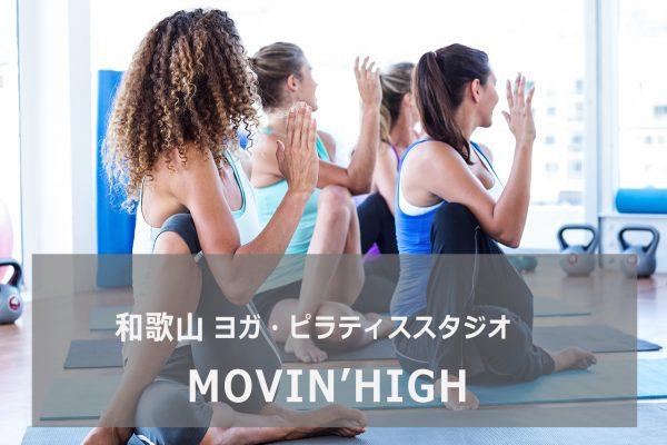MOVIN'HIGH(ムービンハイ)