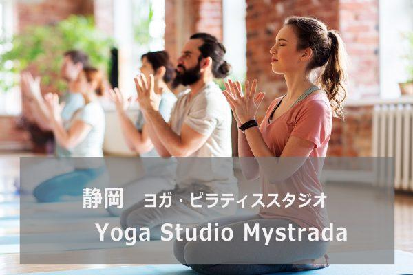 Yoga Studio Mystrada(ヨガスタジオ マイストラーダ)