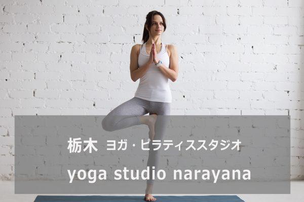 yoga studio narayana