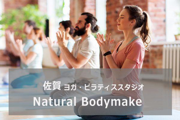 Natural Bodymake(ナチュラルボディメイク)