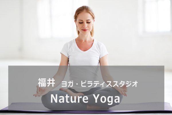 Nature Yoga(ネイチャーヨガ)