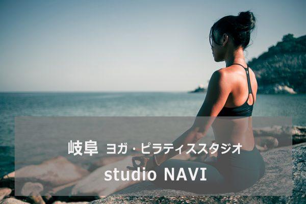 Studio NAVI(スタジオナビ)