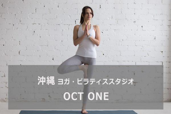 ホットヨガスタジオOCT ONE(オクトワン)