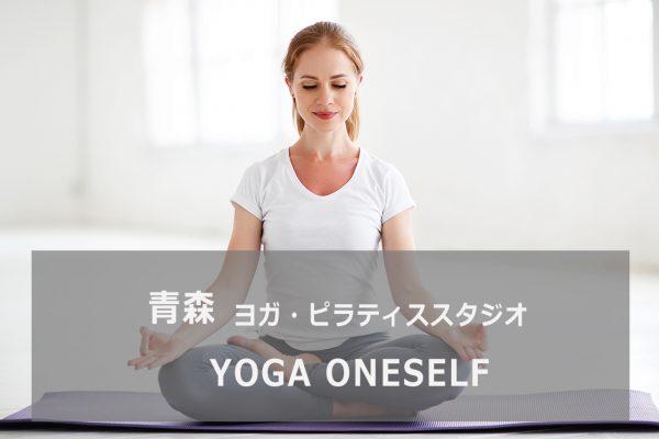 YOGA ONESELF(ヨガワンセルフ)