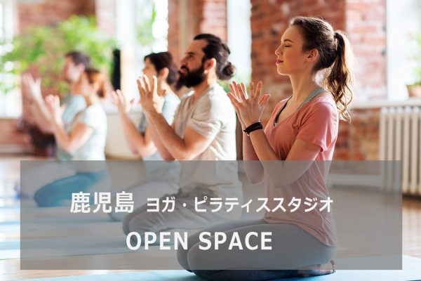 OPEN SPACE(オープンスペース)