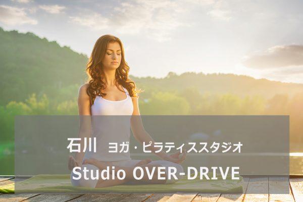 Studio OVER-DRIVE