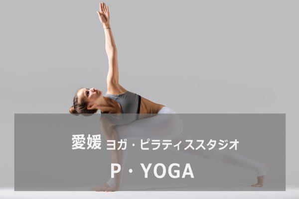 P・YOGA(ピーヨガ)