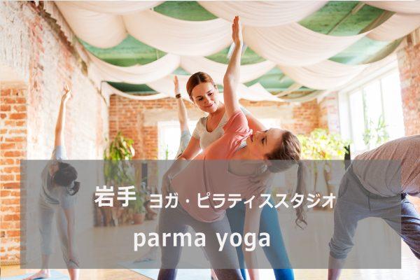 parma yoga(パルマ)