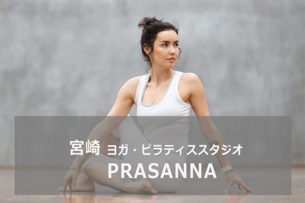 PRASANNA(プラサンナ)