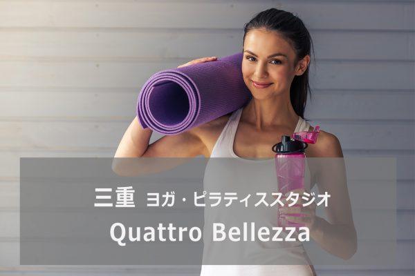 Quattro Bellezza(クワトロヴェレッツァ)
