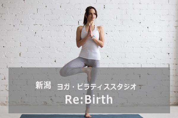 Re:Birth(リバース)