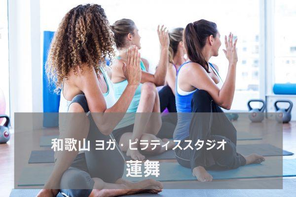 ヨガスタジオ蓮舞