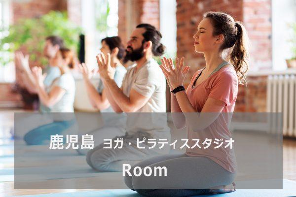Room ヨガ&カイロプラクティック施術