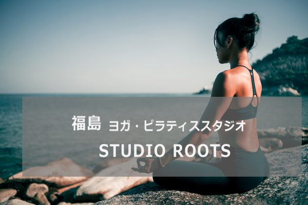 STUDIO ROOTS(スタジオルーツ)