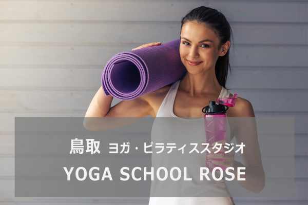 YOGA SCHOOL ROSE(ローズ)