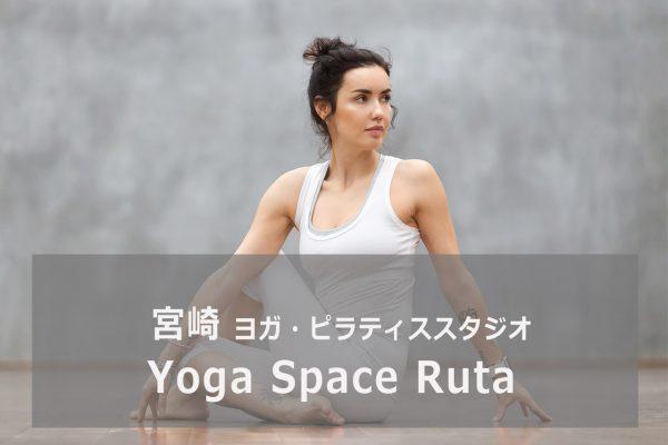 Yoga Space Ruta(ヨガスペースルタ)