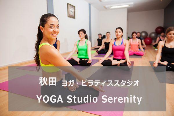 YOGA Studio Serenity(ヨガスタジオセレニティ)
