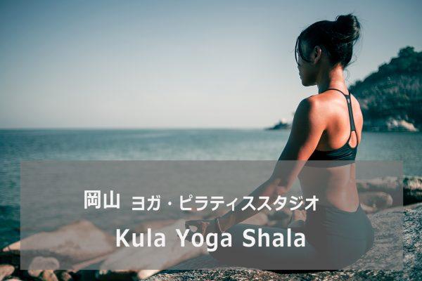 Kula Yoga Shala(クラヨガシャラ)