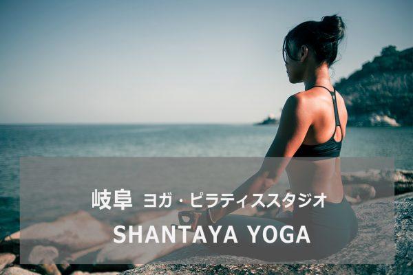 SHANTAYA YOGA(シャンターヤヨガ)